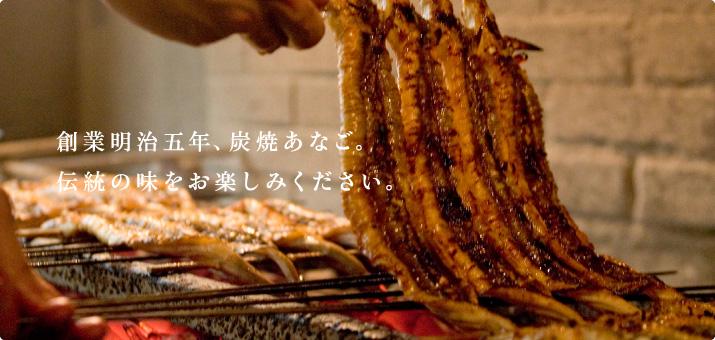創業明治五年、炭焼あなご。伝統の味をお楽しみください。